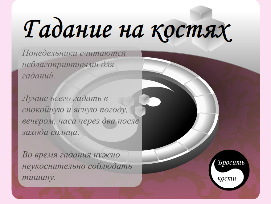 КОСТИ3