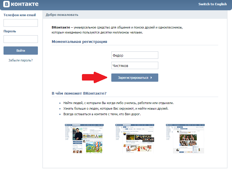 Зарегистрироваться В Контакте