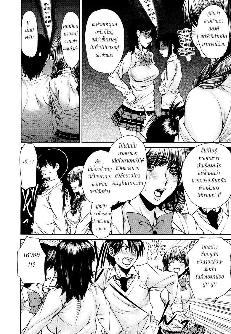 บทเสียว ซ้อมมีเซ็กส์ 4 จบ - หน้า 12