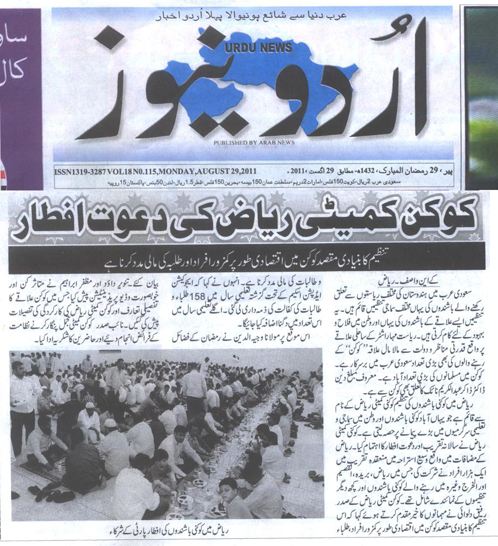 inquilab news paper: