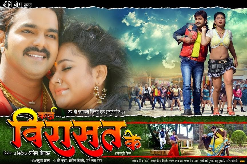 Bhojpuri movie Karz Virasat Ke 2015 wiki, full satr cast wiki, Pawan Singh, Priyanka Pandit, Actor, actress, Song name, photo, poster, trailer, wallpaper