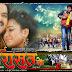 Karz Virasat Ke Bhojpuri Movie (2015): Video, Songs, Poster, Full Cast & Crew, Pawan Singh. Priyanka Pandit