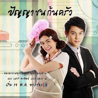 Xem Phim Panyachon Kon Krua - Cô Giúp Việc Đáng Yêu (Thái Lan) Full