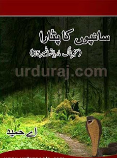 Amber Naag Maria Series Part 65 (Saampoon-Ka-Pitara) Urdu Novel by A Hameed