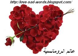 رسائل حب رومانسية 2013 للموبايل