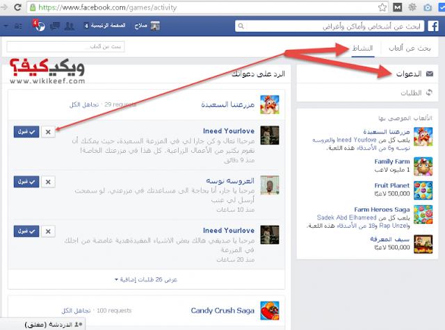 اقتراح التطبيقات على الفيس بوك