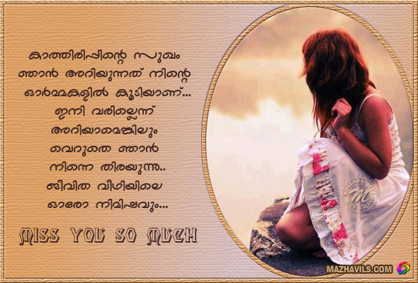 "Search Results for ""Malayalam Miss U Quotes"" – Calendar 2015"