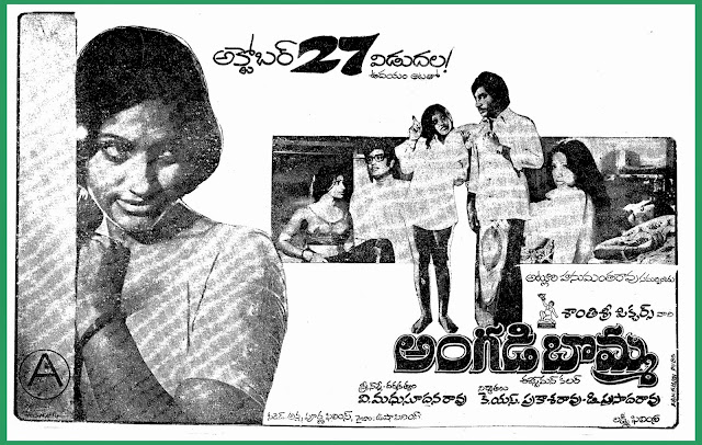 Angadi Bomma  Telugu Mp3 Songs Free  Download  1978
