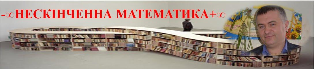 -∞НЕСКІНЧЕННА МАТЕМАТИКА+∞