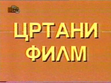 Crtani Filmovi TV