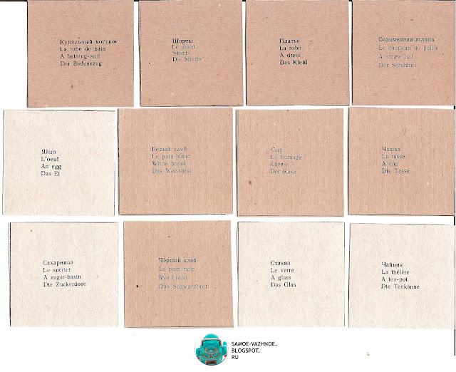 Обучающие игры СССР советские. Лото на 4 четырёх языках СССР Крещановская Трубкович 1991