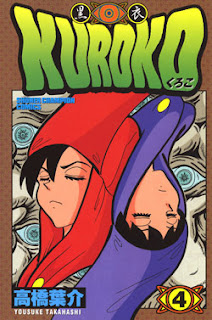 黒衣 第01-04巻 [Kuroko vol 01-04]
