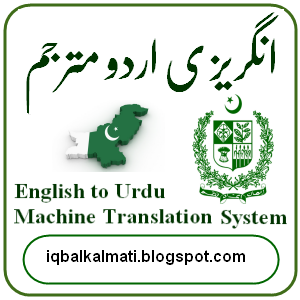 Useful English to Urdu Machine Translation System On Your Desktop