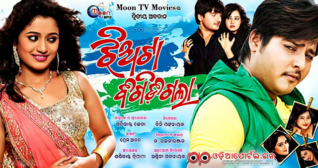 Jhiata Bigidiagala is an upcoming Romantic, Drama Odia film featuring bad boy Babushan and Hot actress Elina. Jhiata Bigidiagala wallpaper, Jhiata Bigidiagala music, review, cast crew, videos, 3gp mp4 download, trailer, promo, teaser, odia film 2016 preview, hq hd wallpaper, android.
