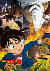 Detective Conan - Pel�cula 19