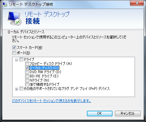 リモートデスクトップでファイルをコピーする