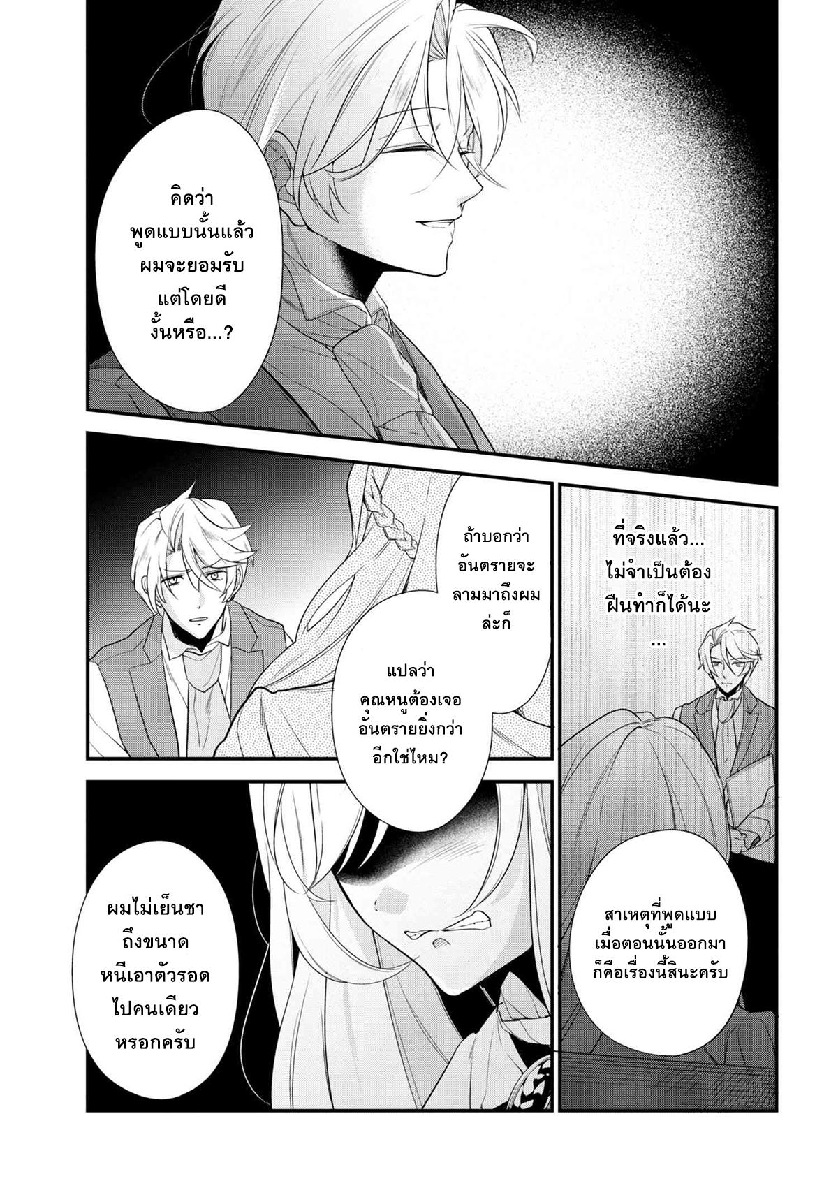 Koushaku reijou no tashinami ตอนที่ 40.2 TH แปลไทย