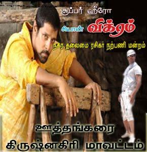 Krishnagiri Super Hero Chiyaan Vikram Fans Club