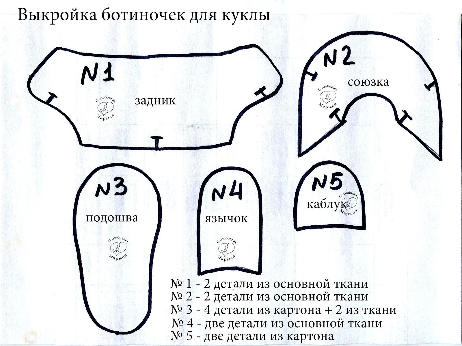 Как сшить ботинки своими руками