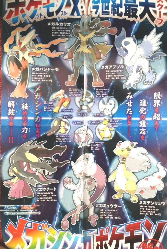 All about pokemon figure aapf corocoro sep leaking - Pokemon xy mega evolution ...