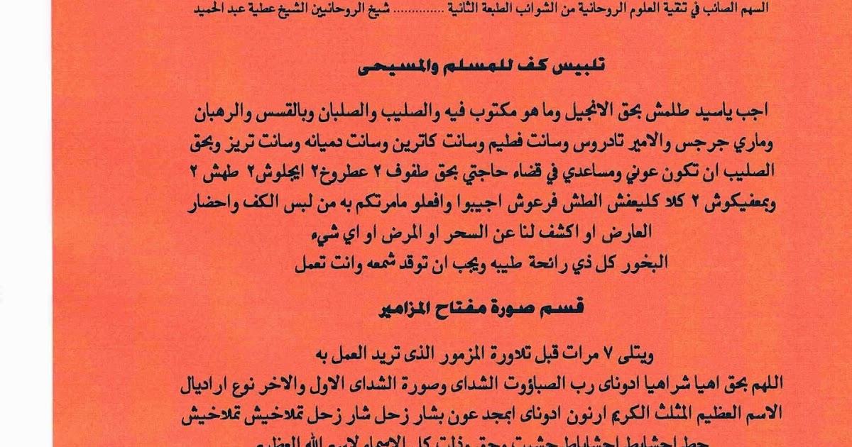 الشيخ العفريت = الشيخ العفريت Cheikh Efrit ليّام كيف الرّيح = Layam Kif Errih