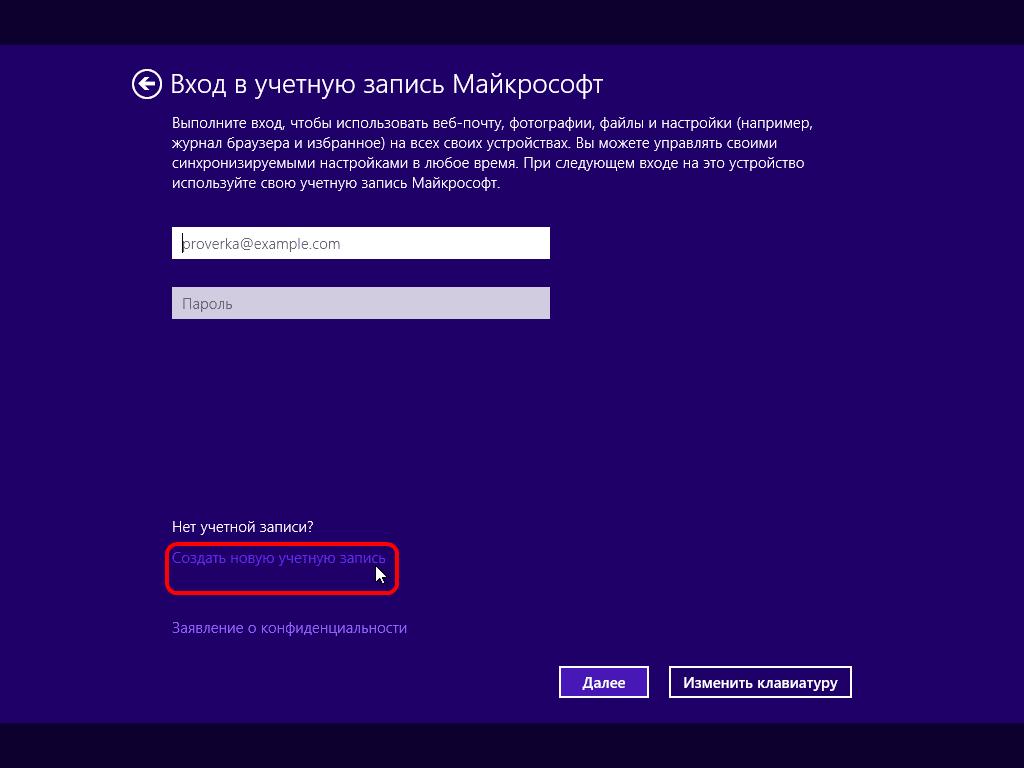 Обновление Windows 8 до Windows 8.1 - Создать новую учетную запись