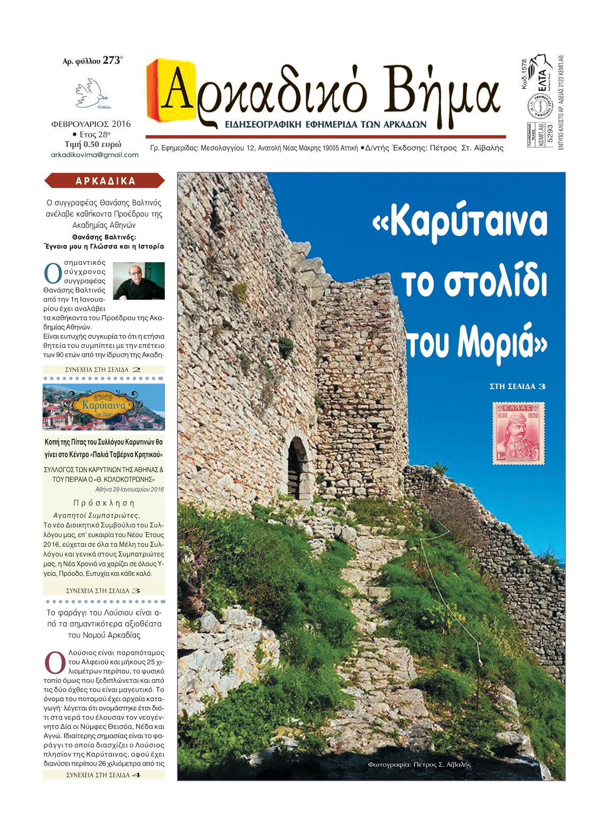 Κυκλοφόρησε το φύλλο Φεβρουαρίου 2016