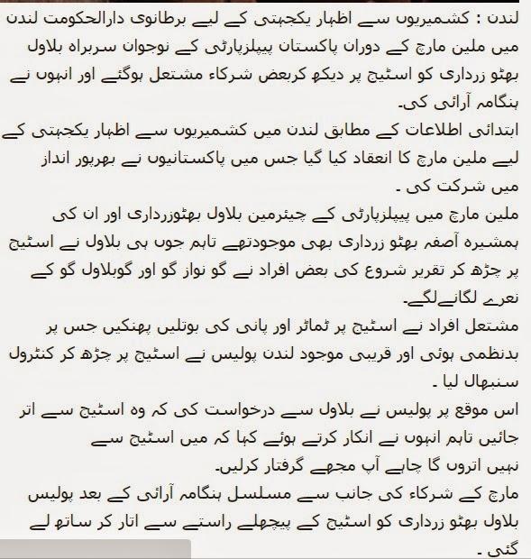 Bilawal Bhutto par andon ki barish Detail