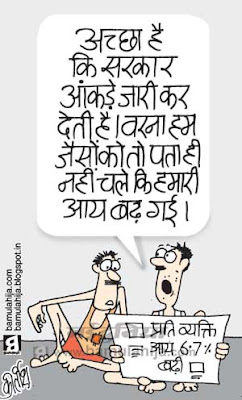 poverty cartoon, common man cartoon, government, economy, indian political cartoon