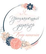 Я приглашенный дизайнер в блоге  Храни воспоминания