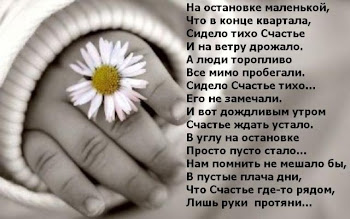 Счастье всегда с нами