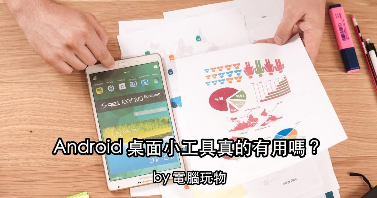 用過後真正改變效率的10個 Android 桌面小工具推薦