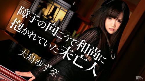 JAV Uncensored 12084 103115 011 Yuzuna Oshima