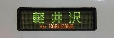 長野新幹線 あさま551号 軽井沢行き E2系側面表示