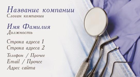 http://www.poleznosti-vsyakie.ru/2014/05/vizitka-stomatologa-so-stomatologicheskimi-instrumentami.html