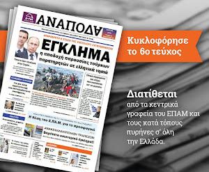 ΚΥΚΛΟΦΟΡΗΣΕ 6o TEYXOΣ