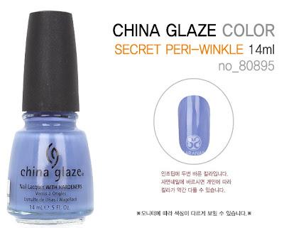China Glaze - China Glaze Secret Periwinkle