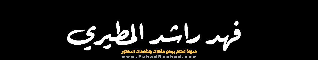 الدكتور فهد راشد المطيري