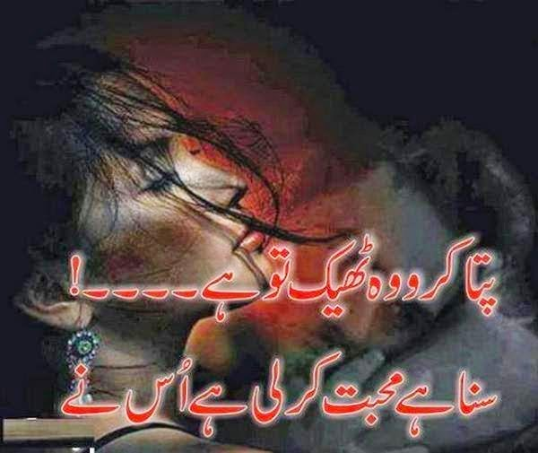 Pata karo wo thek to hay | sad urdu poetry