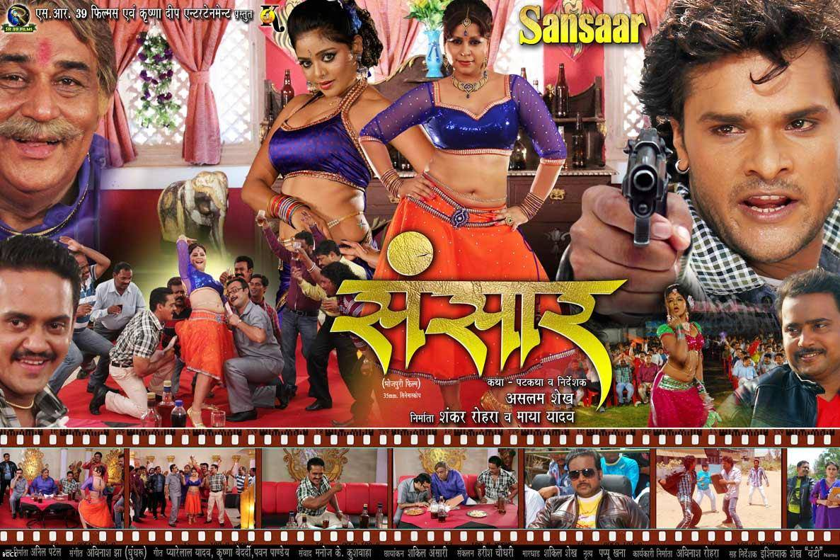 Sansar Bhojpuri Movie wallpaper, Sansaar Bhojpuri film HD ...