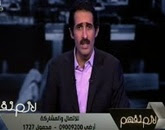 برنامج  لازم نفهم يقدمه مجدى الجلاد حلقة الثلاثاء 19-5-2015