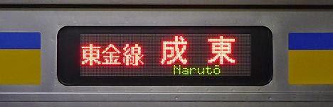 東金線 成東 209系