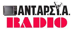 ΑΝΤΑΡΣΥΑ - web radio