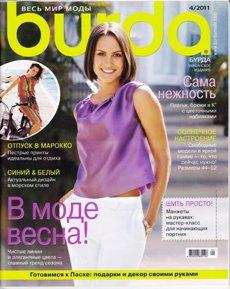 Burda (Бурда) №4 2011