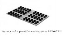 бальзам-мумие архар-таш