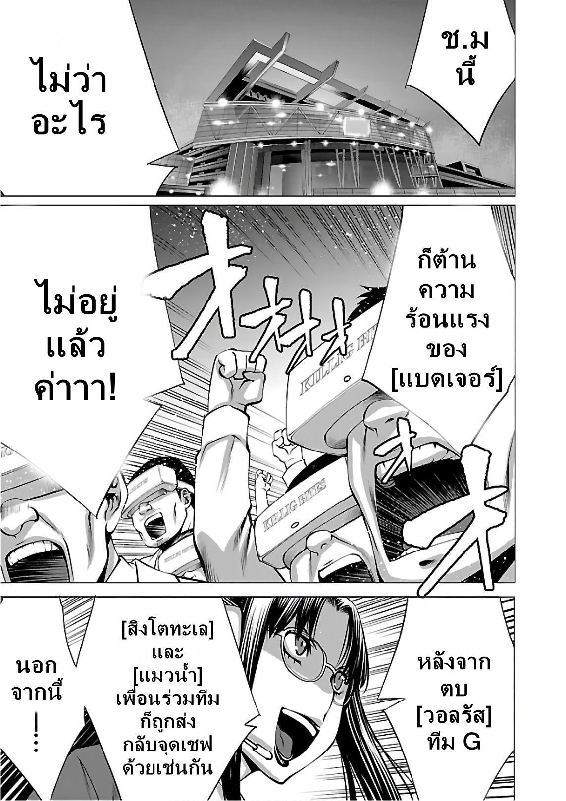 Killing Bites ตอนที่ 52 TH แปลไทย
