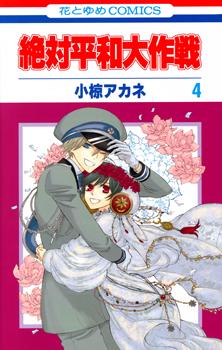 Zettai Heiwa Daisakusen Manga