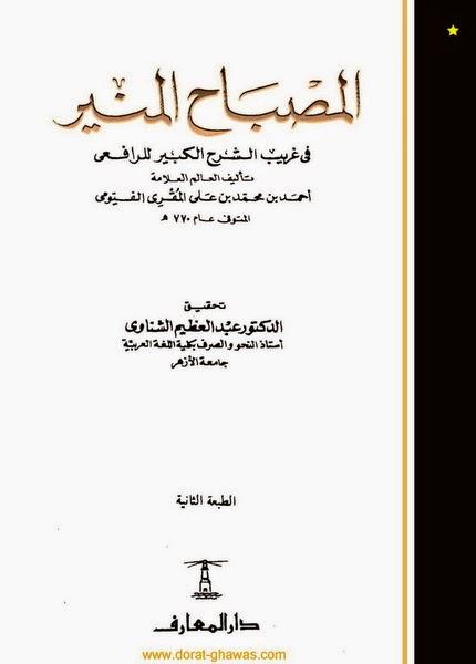 المصباح المنير في غريب الشرح الكبير للرافعي - أحمد بن محمد بن علي المقري الفيومي pdf