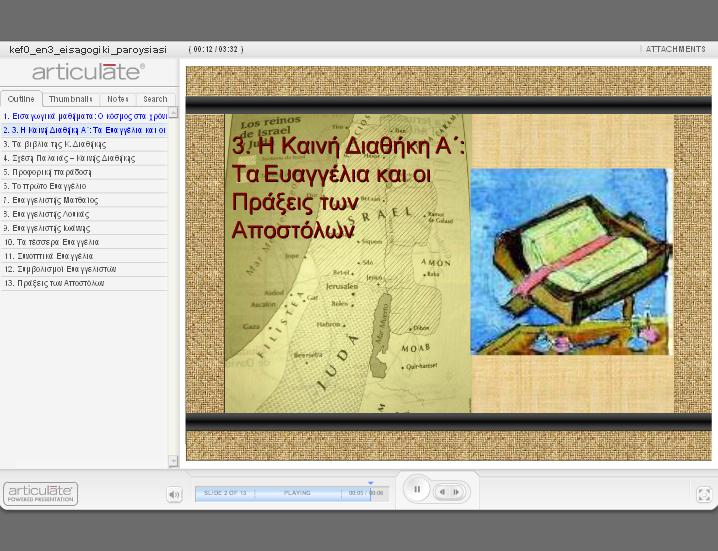 http://ebooks.edu.gr/modules/ebook/show.php/DSGYM-B118/381/2535,9834/extras/Html/kef0_en3_eisagogiki_paroysiasi_popup.htm
