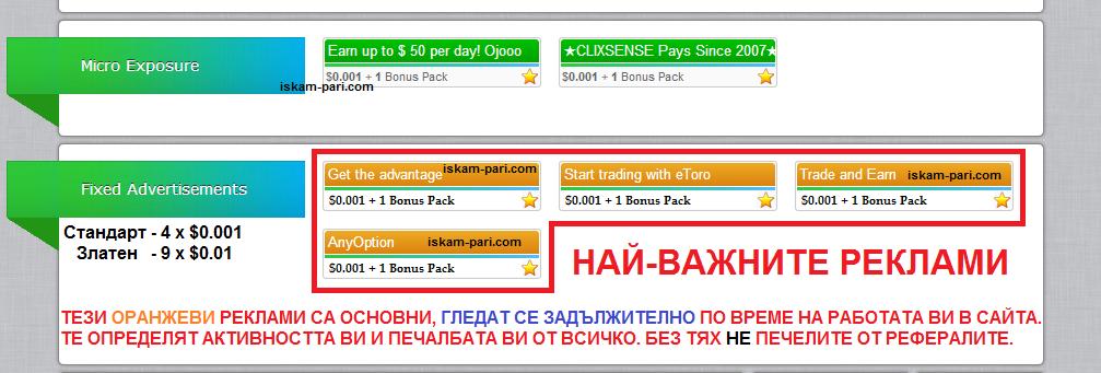 Преглед на рекламите в акаунта на NeoBux